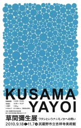 Kusama Yayoi 2010 T-shirt